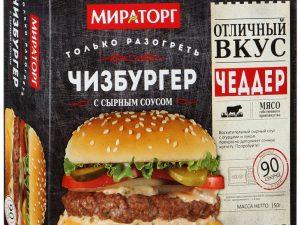 Чизбургер с сырным соусом Мираторг