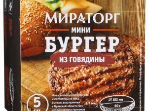 Мини Бургер из говядины Мираторг